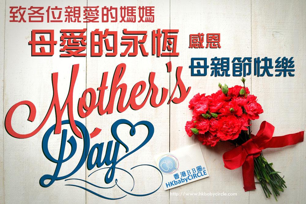 motherday1